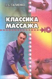 Классический массаж по Галиенко