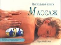 Настольная книга массажа Мэрилин Аслани